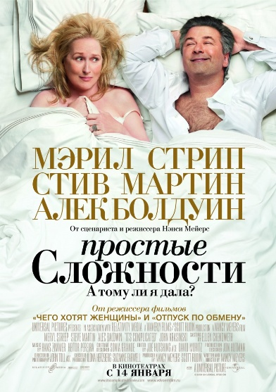 ������� ��������� / It's Complicated [2009 �., �������, ���������, DVDScr]