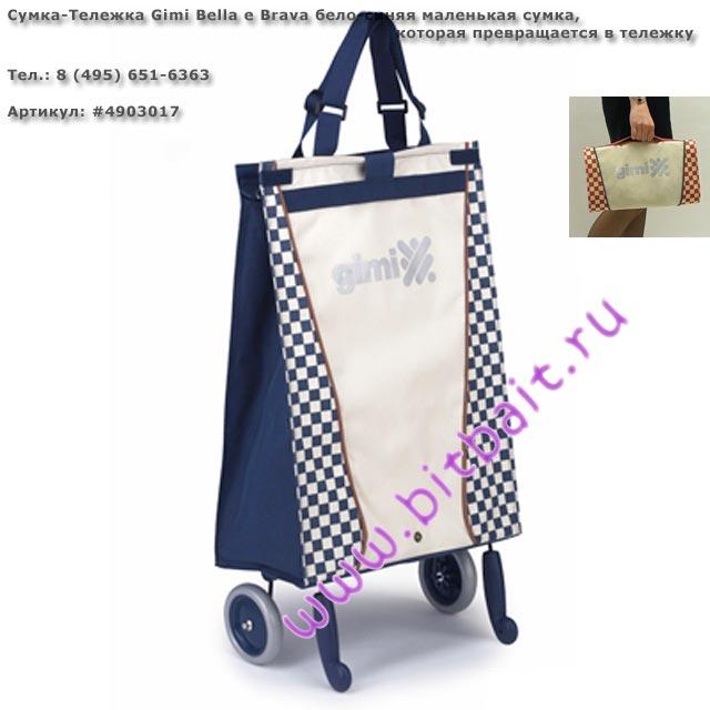 Бит и Байт Сумка-Тележка Gimi Bella e Brava бело-синяя маленькая сумка...