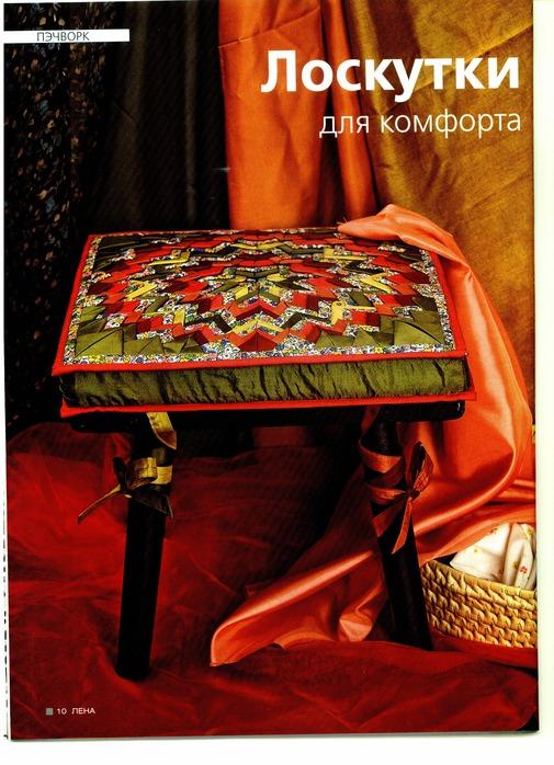 Украсить стул и табурет лоскутным шитьем.