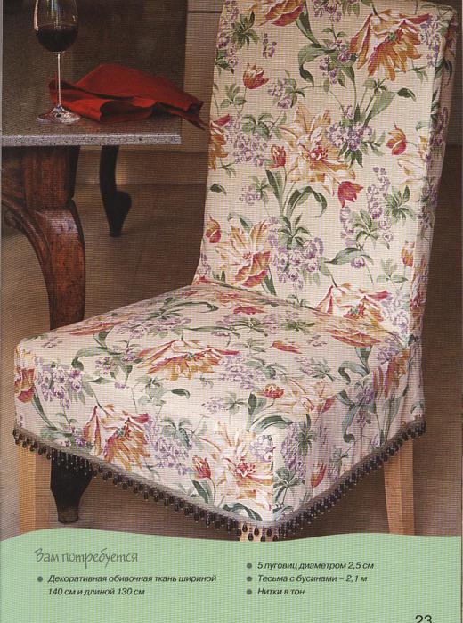 Чехол для стула своими руками с фото