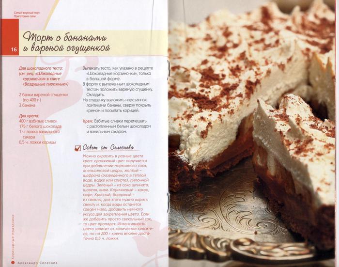 Рецепты пирогов от а селезнева
