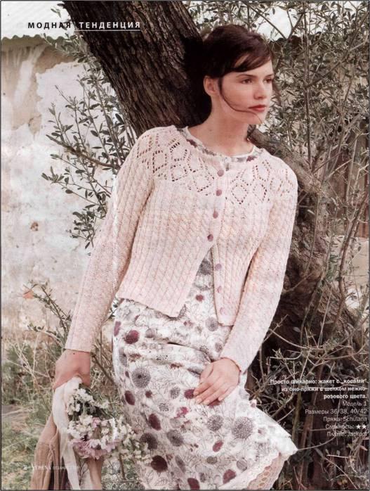 Вязание на спицах Knitting.  Жакеты, блузки, блузоны.  СТИЛИ.  Косы.