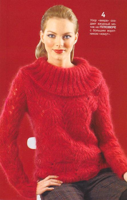 """15. Узор  """"веера """" создает ажурный мотив на пуловере с большим воротником  """"хомут """".  Нояб. спицы. вязание."""