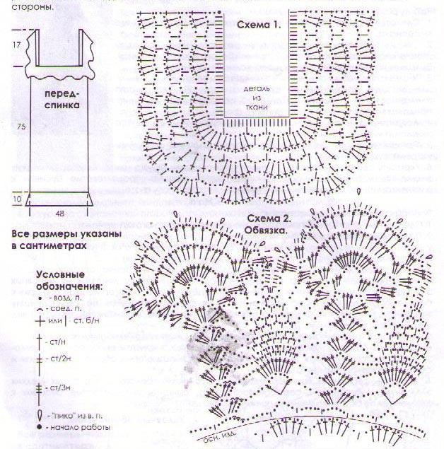 Крючок и трикотаж схема