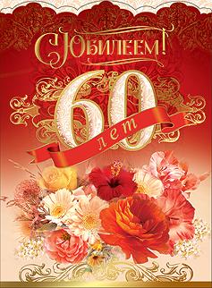 Поздравление с 60 лет военному