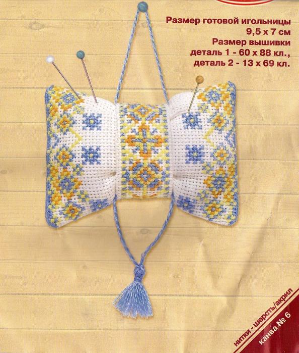 Вышивка вязание и другие виды рукоделия