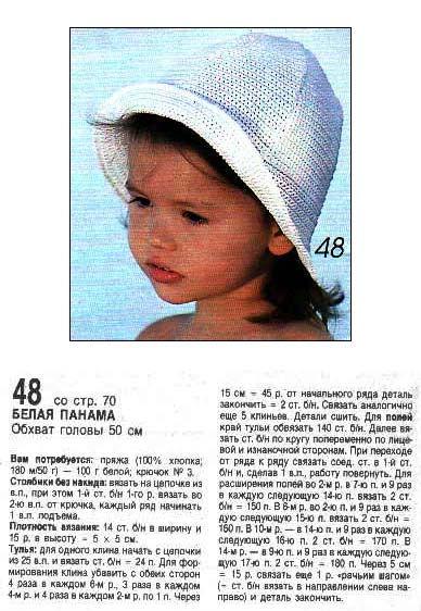 Одежда из китая: Вязание Панамок: http://chinastylertey.blogspot.com/2013/12/blog-post_4610.html