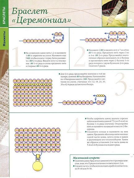 браслет из бисера с описанием схемой