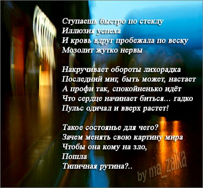 автор: Мария Мазаева (ma_zaika)