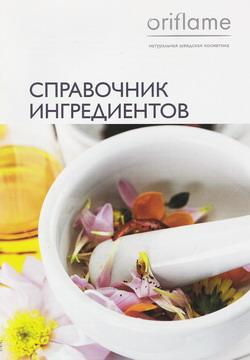 справочник ингредиентов косметики орифлэйм,орифлейм,oriflame