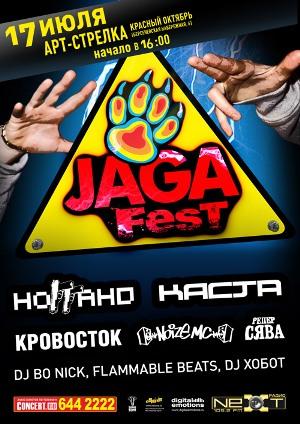 Участники фестиваля: Ноггано, Каста, Noize MC, Сява, Кровосток