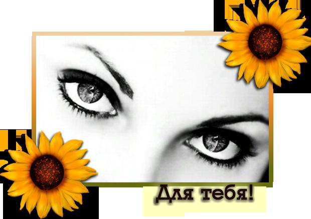 http://img0.liveinternet.ru/images/attach/c/1//48/531/48531509_dlya_tebya.png