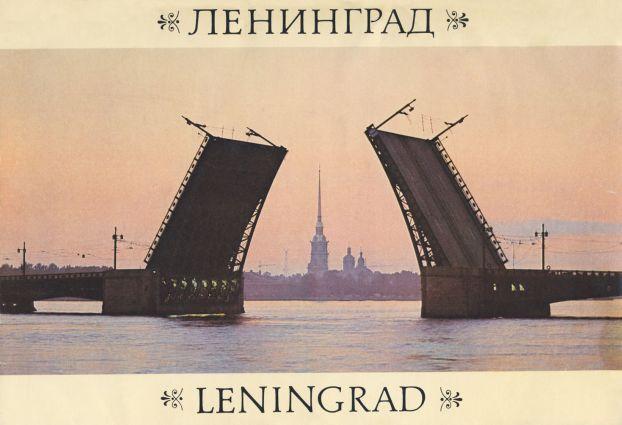 Ленинград, начало 60-тых...