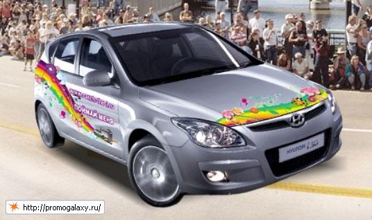 Рекламная акция от Hyundai (Хундай) «Catch the I» («В погоне за Ай»)