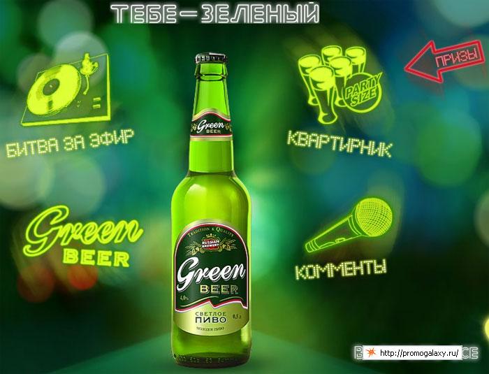 Рекламная акция пива Green Beer (Грин Бир) «Квартирник»