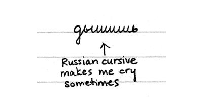 russian cursive (400x219, 29Kb)