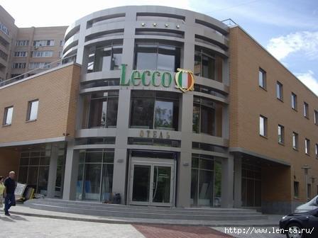 Отель Lecco Мытищи Hotel Lecco Mytischi Фото len-ta.ru Ленивка-Тур