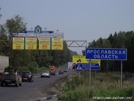 Ярославская область- территория национальных проектов Фото zaitsev.cn Дмитрий Зайцев