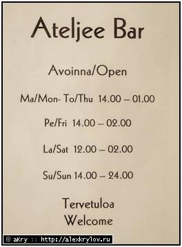 Расписание работы бара Ateljee