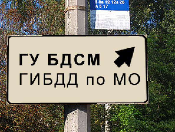дорожный знак гу бдсм московской области