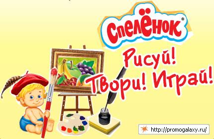 Рекламная акция «Спелёнок» «Рисуй! Твори! Играй!»