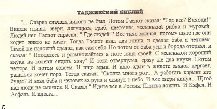 таджикскийбиблий (700x354, 65Kb)