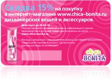 Рекламная акция SUNSILK (САНСИЛК) «История моего преображения»