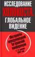 Исследование холокоста (70x113, 19Kb)