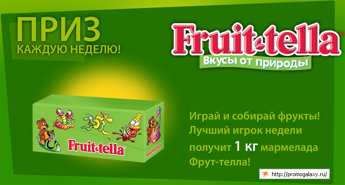 Рекламная акция Fruittella (Фрутелла) «Собирай-ка»
