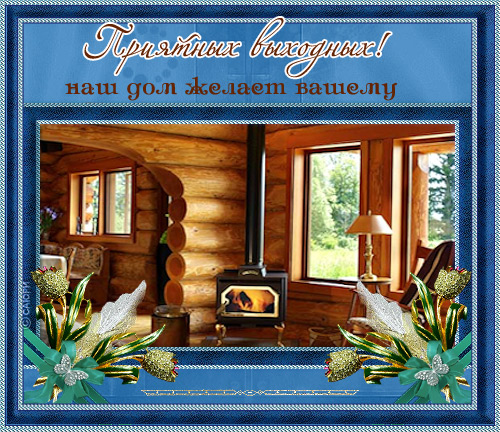 http://img0.liveinternet.ru/images/attach/c/1//49/201/49201853_Fond_epua.jpg