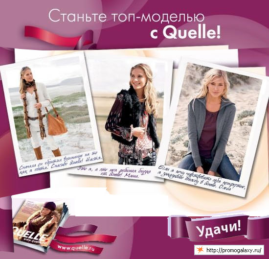 Конкурс фотографий Quelle (Квелле) «Топ-модель Quelle 2009»