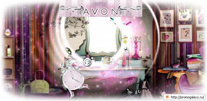 Конкурс-игра AVON (авон - эйвон) «Мир Avon»