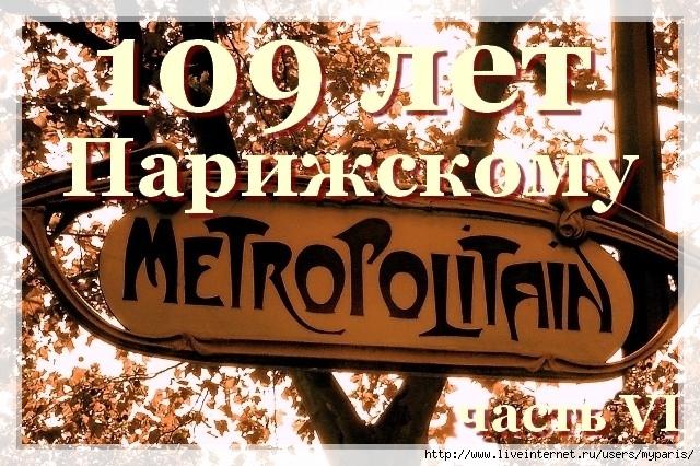 metro_VI (640x426, 288Kb)