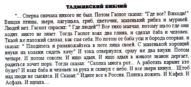 http://img0.liveinternet.ru/images/attach/c/1//49/328/49328757_bibliya.jpg