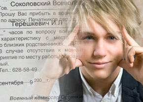 """Влад Соколовский, группа """"БиС"""""""