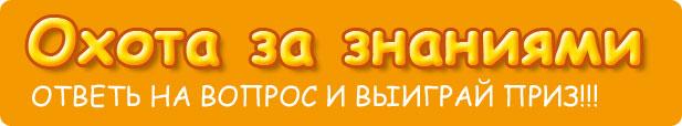 Рекламная акция от «Кирилла и Мефодия» «Охота за знаниями»