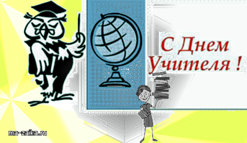 5 октября Всемирный День учителя