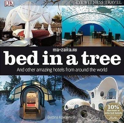 Странные отели в стиле НЛО