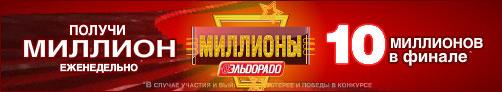 Рекламная акция ЭЛЬДОРАДО «Миллионы Эльдорадо»
