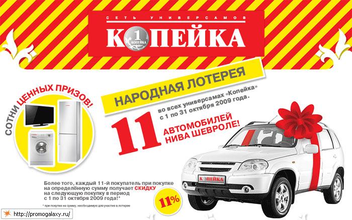 Рекламная акция в супермаркетах КОПЕЙКА «Народная Лотерея»