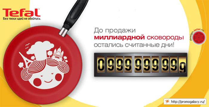 Рекламная акция TEFAL (ТЕФАЛЬ) «Миллиардная сковорода Tefal»