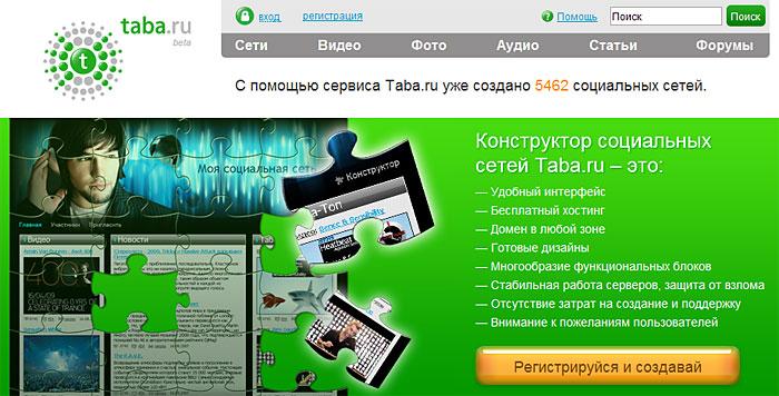 Социальная сеть своими руками - www.taba.ru