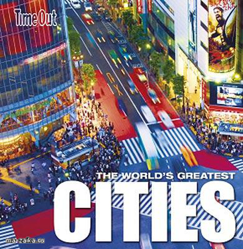 Быстро растущие города мира