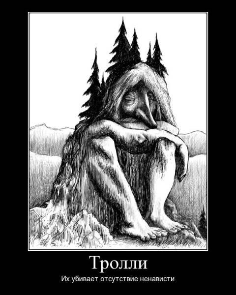 http://img0.liveinternet.ru/images/attach/c/1//49/973/49973533_internettrolls.jpg