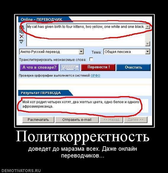 http://img0.liveinternet.ru/images/attach/c/1//50/137/50137228_1256070843_716244_politkorrektnost.jpg