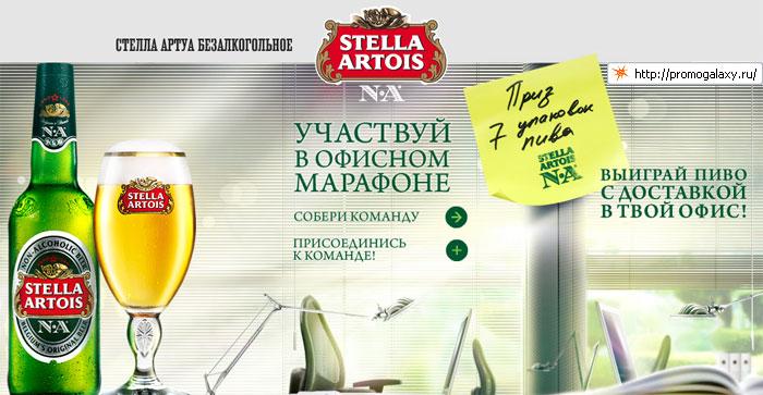 Рекламная акция безалкагольного пива Stella Artois (Стелла Артуа) «Стелла Артуа Безалкогольное: офисный марафон»