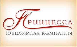 Рекламная акция Ювелирной компании «Принцесса» «Гонка за удачей»