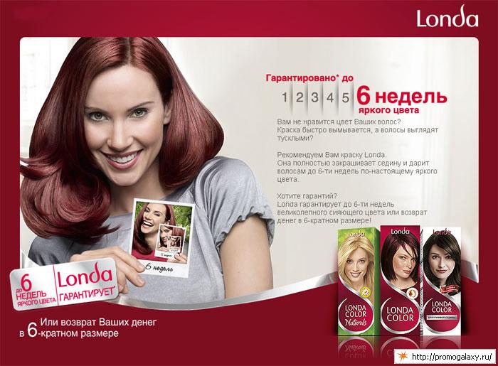 Рекламная акция краски для волос Londa Color (Лонда Колор) «Гарантия возврата денег Londacolor»