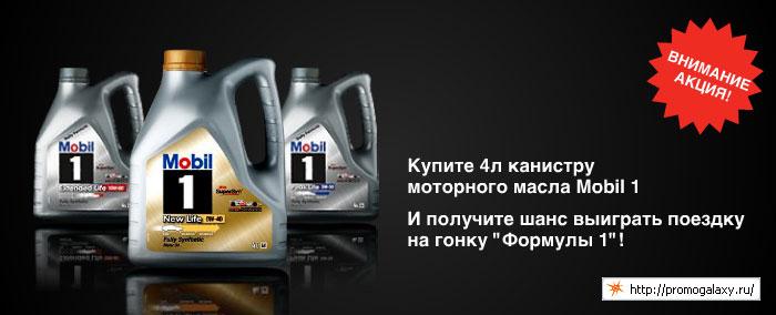 Рекламная акция моторных масел «Mobil 1» («Мобайл 1») «Подарок за покупку Mobil 1»