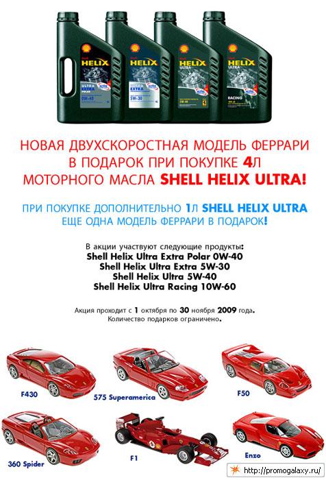 Рекламная акция моторных масел «Shell Helix Ultra» («Шелл Хеликс Ультра»)
